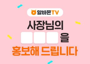 알바몬TV - 사장님의 OOO을 홍보해 드립니다