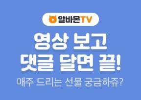 알바몬TV - 상시 댓글 이벤트