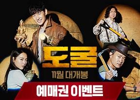 알바몬TV 영화 <도굴> 예매권 이벤트