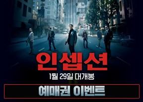 알바몬TV 영화 <인셉션> 예매권 이벤트