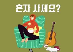 혼자 사세요?