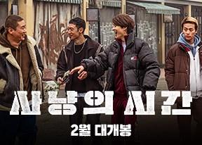 알바몬TV 영화 <사냥의 시간> 예매권 이벤트