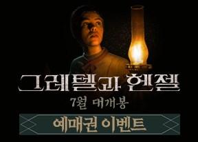 알바몬TV 영화 <그레텔과 헨젤> 예매권 이벤트