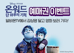 알바몬TV 영화 <온워드: 단 하루의 기적> 예매권 이벤트